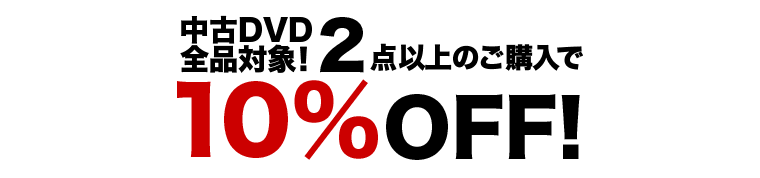 中古DVD全品対象!2点以上のご購入で10%OFF!