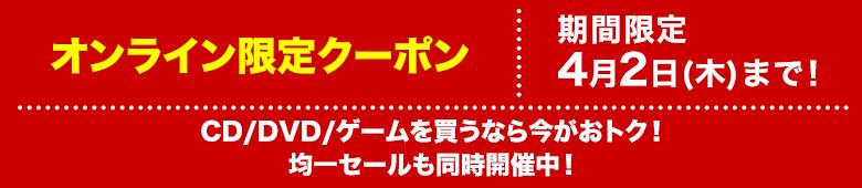 CD/DVD/ゲームのお買い物クーポン配布中!さらに250円均一セールも同時開催!