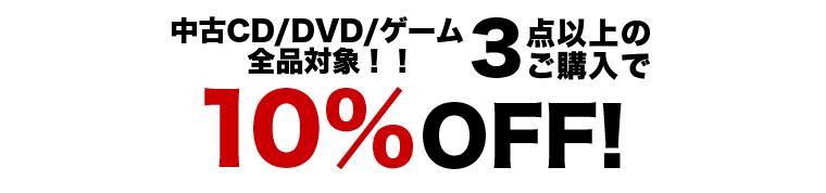 3点以上のご購入で10%OFF!対象商品250円均一セールも同時開催中!