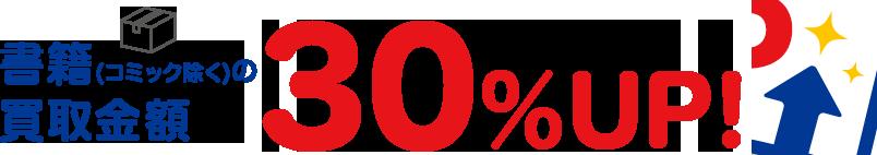 クーポンコードのご利用で書籍(コミック除く)の買取価格30%UP!