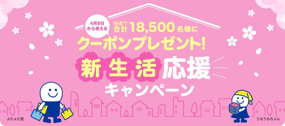 新生活応援キャンペーン!