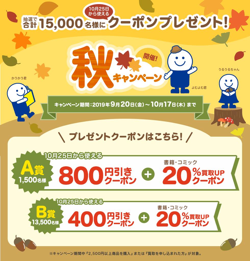 秋キャンペーン!抽選で合計15,000名様に10月25日から使えるクーポンをプレゼント!