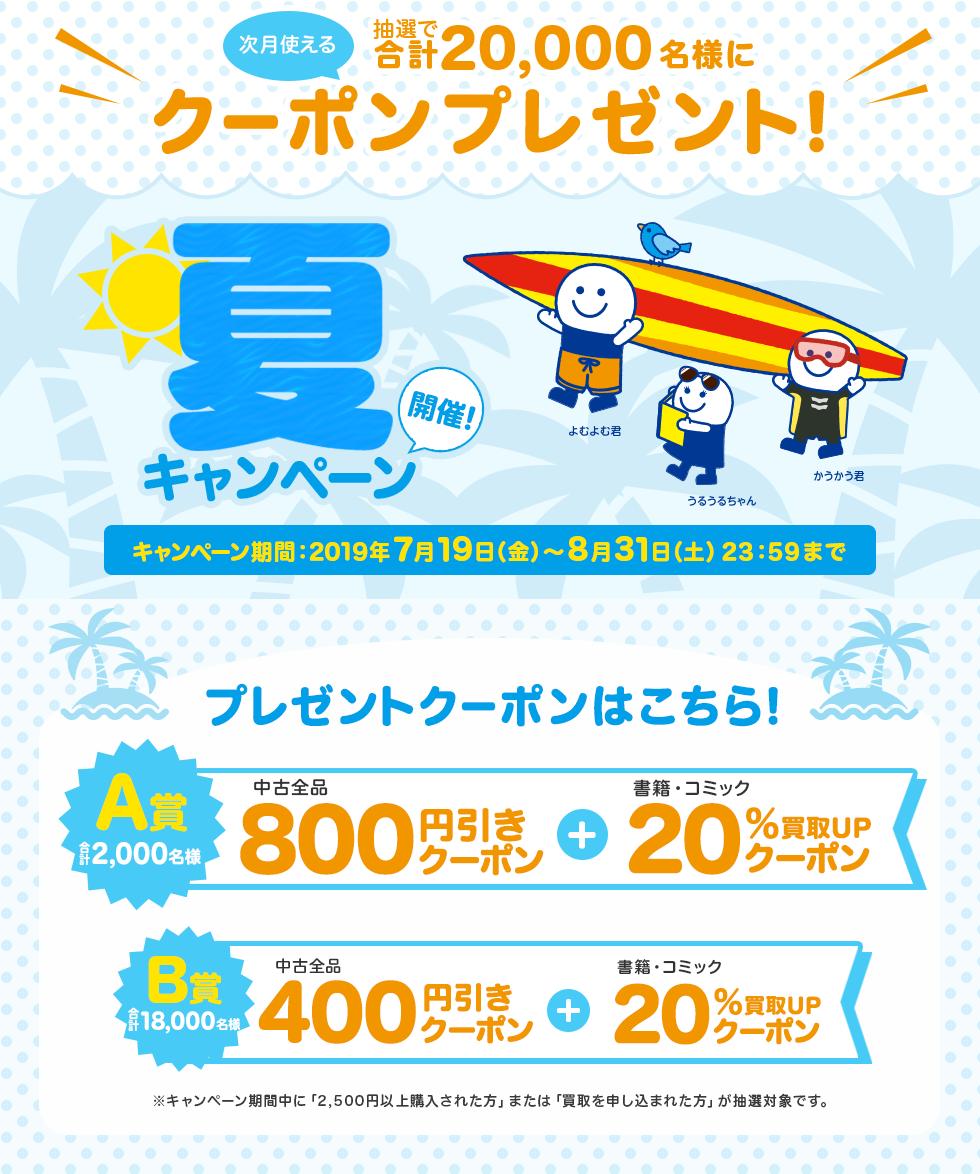 夏キャンペーン! 抽選で合計20,000名様に次月使えるお得なクーポンをプレゼント!