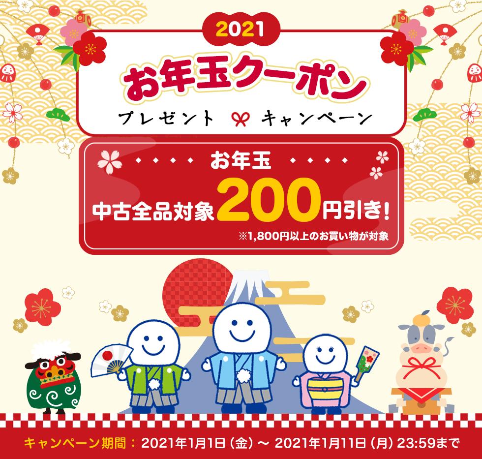 お年玉クーポン中古全品1800円以上購入で200円引き