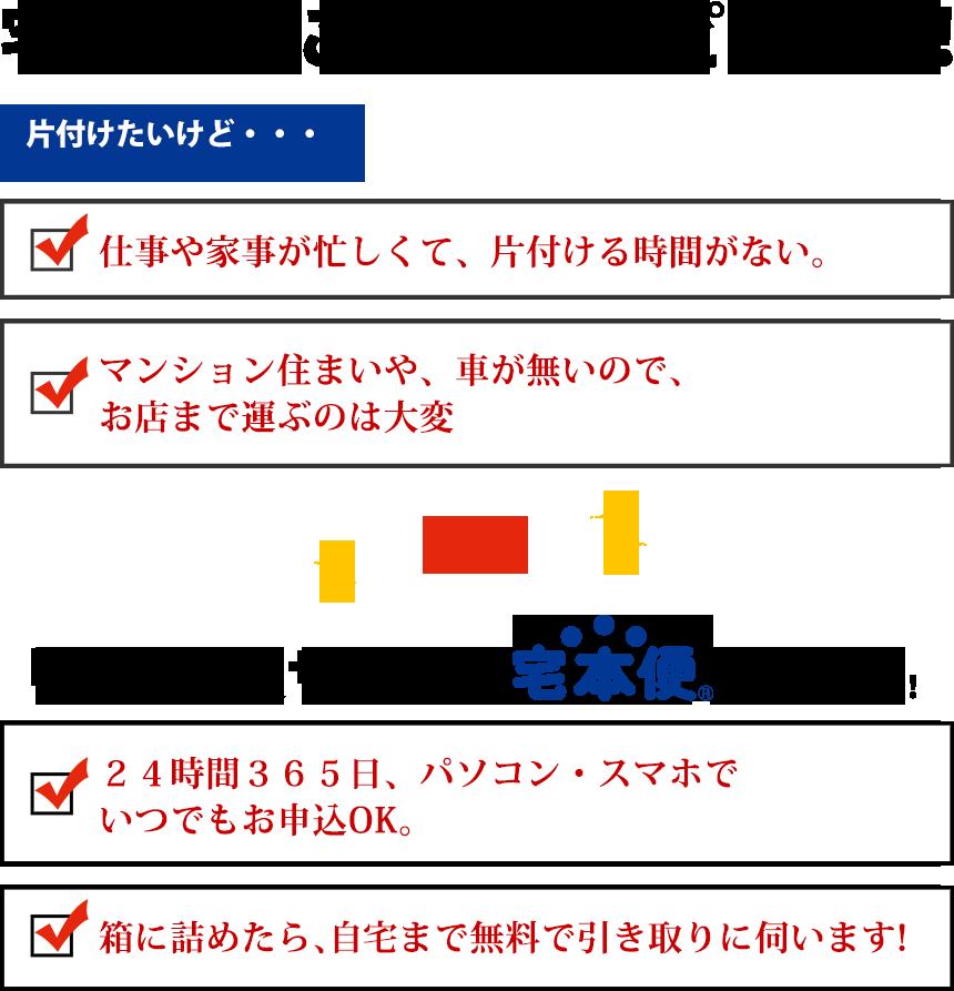 宅本便はこんな方にピッタリ!!