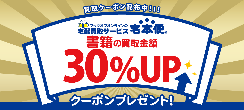 書籍の買取金額30%UPクーポンプレゼント!