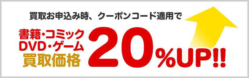 買取お申込み時、クーポンコード適用で書籍・コミック・DVD・ゲームの買取金額20%UP!!
