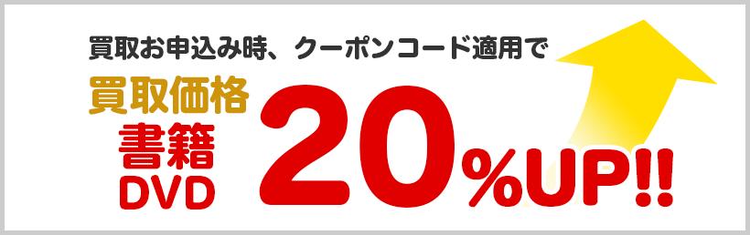 買取お申込み時、クーポンコード適用で書籍・DVDの買取金額20%UP!!