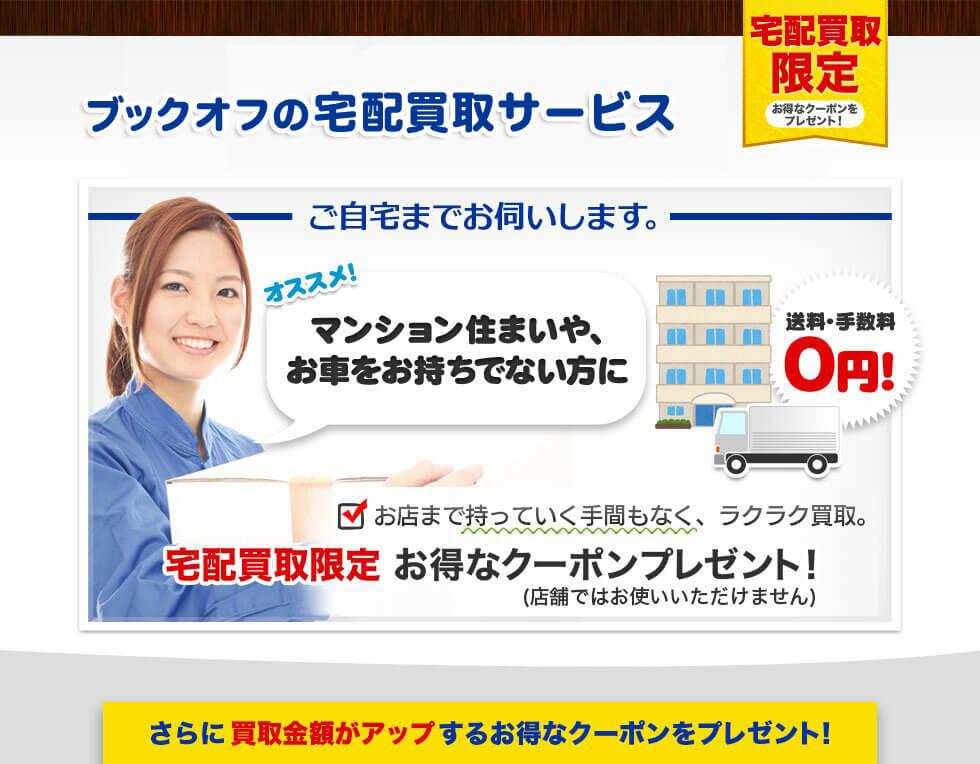 ブックオフオンラインの宅配買取サービス