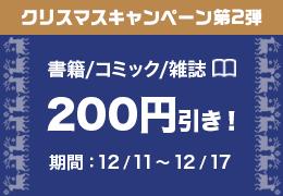 書籍/コミック/雑誌のまとめ買いなら今!200円引き!