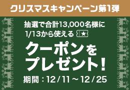 抽選で合計13,000名様に1月13日から使えるクーポンをプレゼント!