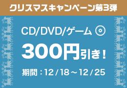 CD/DVD/ゲームのまとめ買いなら今!300円引き!
