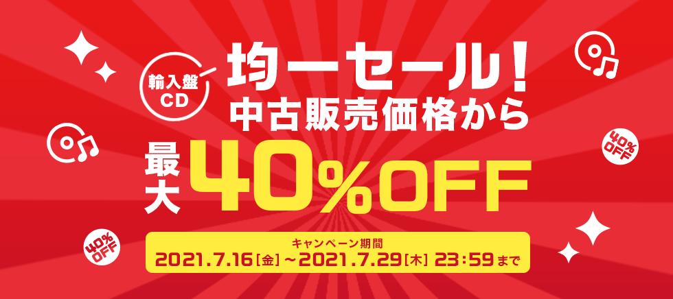 輸入盤CD均一セール!最大40%OFF!