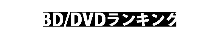 BD/DVDランキング 1〜20位