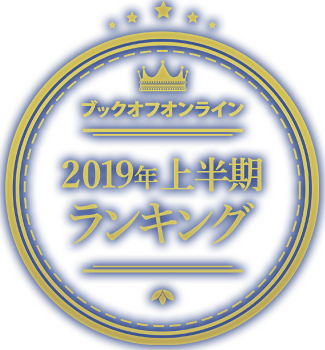 2019年ブックオフオンライン上半期ランキング