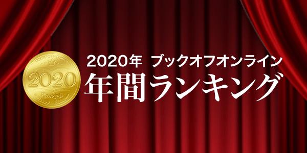 2020年 年間ランキング