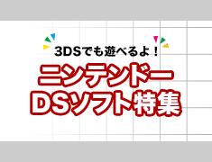 3DSでも遊べる! ニンテンドーDSソフト特集