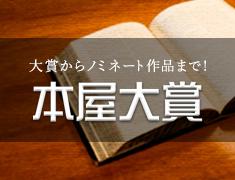 大賞からノミネート作品まで!年別本屋大賞特集