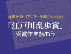 推理小説・ミステリー小説ファン必見!「江戸川乱歩賞」受賞作を読もう