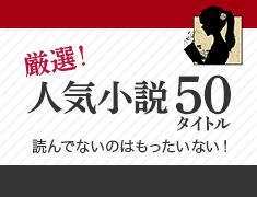 小説厳選人気の50タイトル 読んでないのはもったいない!
