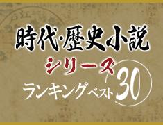 時代・歴史小説シリーズランキングベスト30