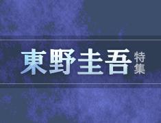 東野圭吾特集