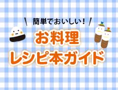 お料理レシピ本ガイド