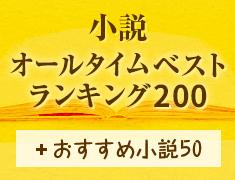 【売れ筋ランキング】小説オールタイムベスト200+おすすめ小説50