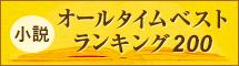 小説オールタイムベスト200+おすすめ小説50