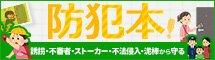 防犯本特集〜誘拐・不審者・ストーカー・不法侵入・泥棒から守る〜