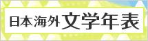 日本・海外 文学年表