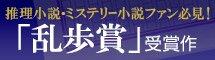 「江戸川乱歩賞」受賞作を読もう