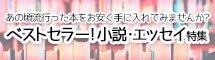 ベストセラー!小説・エッセイ特集