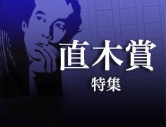 受賞から候補作品まで!年代別直木賞特集