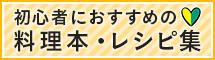 初心者にオススメの料理本・レシピ集