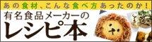 有名食品メーカーのレシピ本