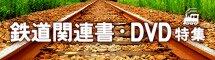 鉄道関連書・DVD特集