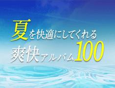 特選!夏を快適にしてくれる爽快アルバム100