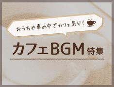 カフェBGM特集