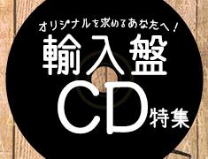 オリジナルを求めるあなたへ!輸入盤CD特集