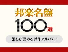 邦楽名盤100選