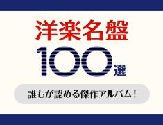洋楽名盤100選