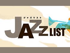 ジャズリスト
