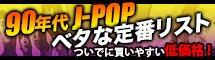 90年代J-POPベタな定番リスト