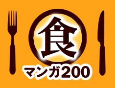 料理・グルメ 食マンガ200