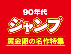90年代ジャンプ黄金期の名作特集