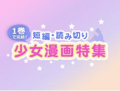 1巻で完結! 短編・読み切り 少女漫画特集