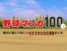 野球マンガ100|絶対に読んでほしいおすすめの名作漫画まとめ