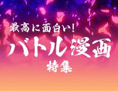 最高に面白いバトル漫画特集【バトルアクションコミック】