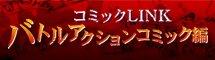 コミックLINK バトルアクションコミック編